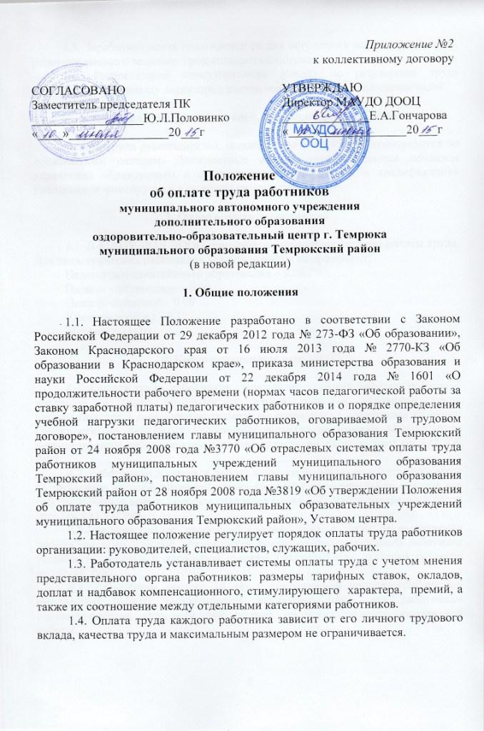 Положение об оплате труда образец для управляющей компании - Huskyface.ru