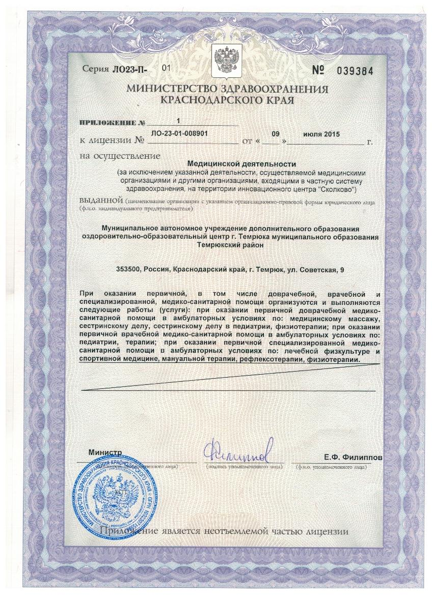 как получить медицинскую лицензию санкт петербург